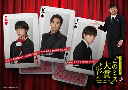 ドラマ『このミス』大賞ドラマシリーズのイメージ