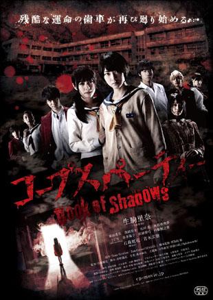 コープスパーティー Book of Shadows(映画)のイメージ