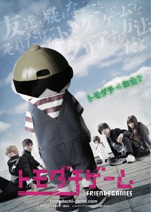 トモダチゲーム(ドラマ/映画)のイメージ