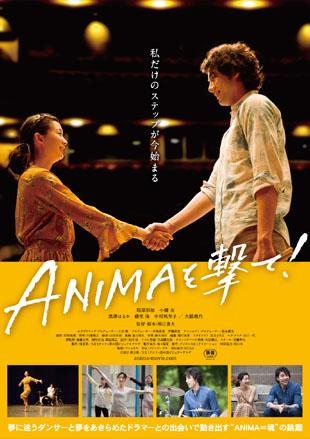 ANIMAを撃て(映画)のイメージ
